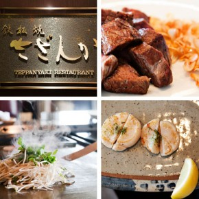 A Michelin Starred Teppanyaki Experience - Sazanka in the Roppongi Area of Tokyo, Japan